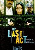 The Last Act 海报