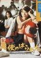 Jokôsei: tenshi no harawata