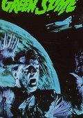 伽马3号 宇宙大作战 海报