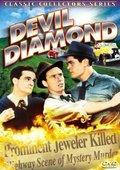 The Devil Diamond 海报