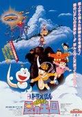哆啦A梦:大雄与云之国
