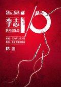 李志2014/15 i/O跨年音乐会电影