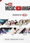 2013年第一届YouTube Music Awards