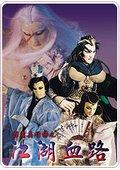霹雳英雄榜:江湖血路 海报
