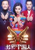 出彩中国人 第2季 海报