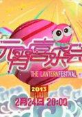 2013湖南卫视元宵喜乐会 海报