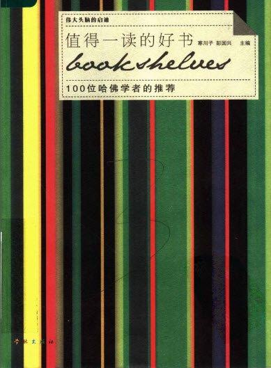 《值得一读的好书》[PDF]扫描版