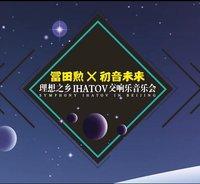 理想之乡IHATOV交响乐音乐会