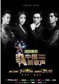 中国新歌声 纯享版