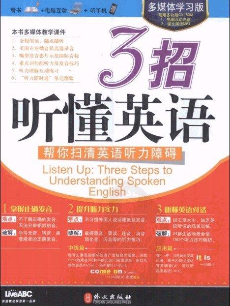 《3招听懂英语》[PDF]扫描版