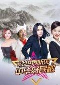 2016新春民歌巅峰夜 海报