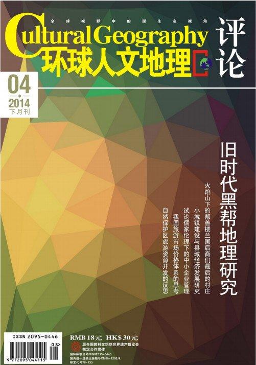 《环球人文地理》(评论版)2014年04月PDF杂志免费下载
