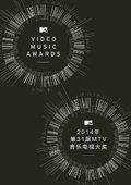 2014 MTV音乐电视大奖颁奖礼