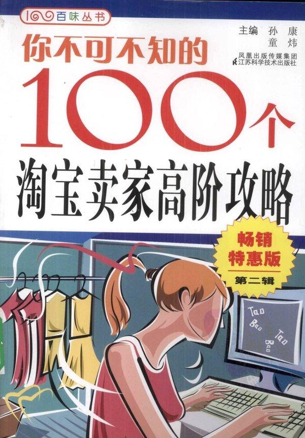你不可不知的100个淘宝卖家高阶攻略 - 爱书公寓 - 爱书公寓:爱看,爱听,爱生活。