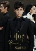 [剧情]重生之名流巨星(2016)