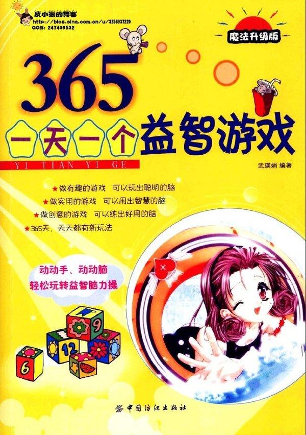 《365一天一个益智游戏》[PDF]彩色扫描版