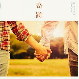 関ジャニ∞(Kanjani8) -《奇跡の人》单曲[iTunes Plus AAC]