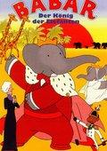 大象国王巴巴
