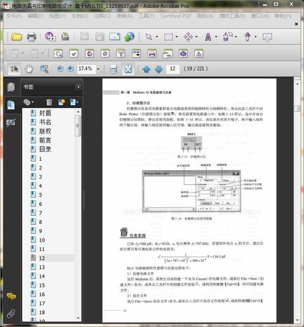 《电路仿真与印制电路板设计:基于multisim10与