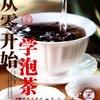 《从零开始学泡茶》扫描版[PDF]
