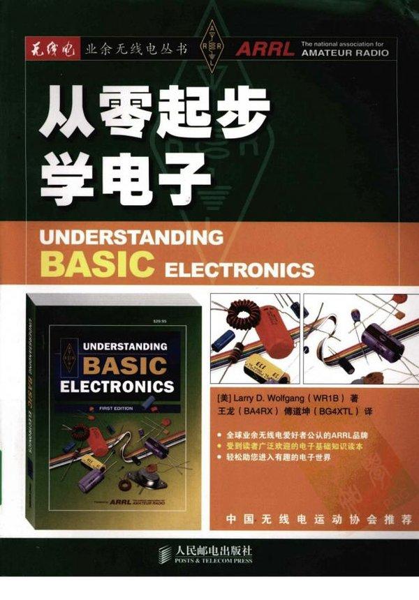 《从零起步学电子》PDF图书免费下载