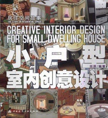 《小户型室内创意设计》全彩版[PDF]