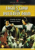 Eagle Claw vs. Butterfly Palm 海报