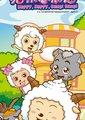 喜羊羊与灰太狼之给快乐加油