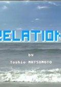 Relation 海报
