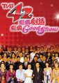 TVB42周年万千星辉贺台庆