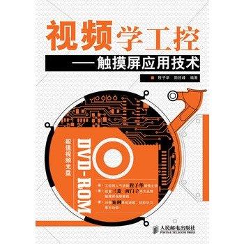 《视频学工控:触摸屏应用技术》高清文字版PDF图书免费下载