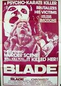 Blade 海报