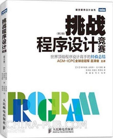 《挑战程序设计竞赛(第2版)》PDF图书免费下载
