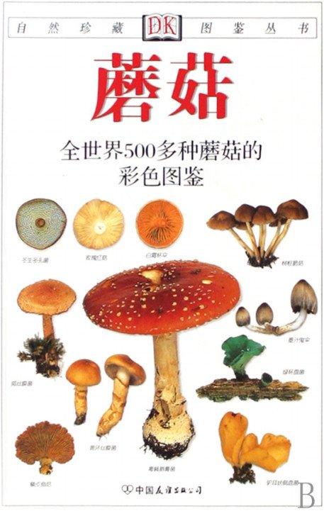 《蘑菇:全世界500多种蘑菇的彩色图鉴》[PDF]彩图版