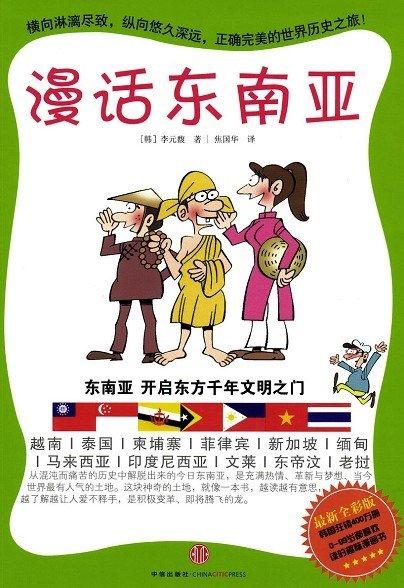 《漫话东南亚》[PDF]全彩版