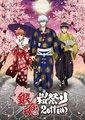 银魂:樱花祭
