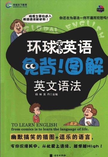 《免背!图解英文语法》[PDF]彩色版