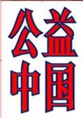 公益中国 海报