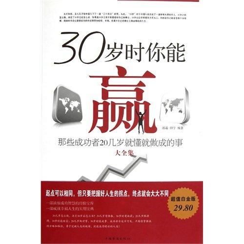 《30岁时你能赢 : 那些成功者20岁就懂就做成的事大全集》[PDF]扫描版