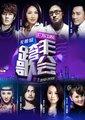 2013广东卫视跨年晚会