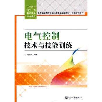 《电气控制技术与技能训练》高清文字版[PDF]