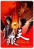 霹雳神州3:天罪 海报