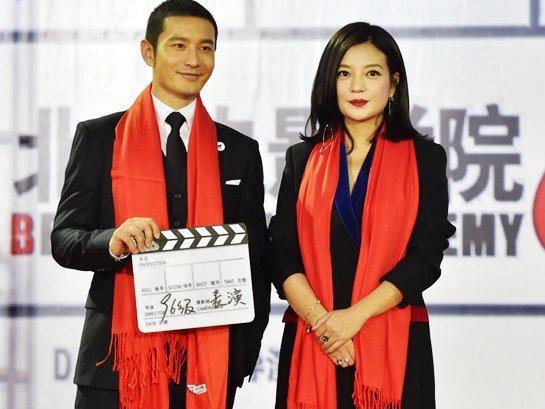 北京电影学院65周年校庆典礼图片