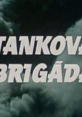 The Tank Brigade 海报