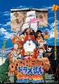 哆啦A梦:大雄的南海大冒险