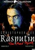 拉斯普廷:魔僧 海报