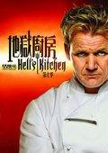 地狱厨房 第七季 海报