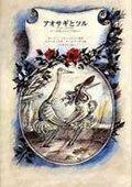 鹭与鹤 海报