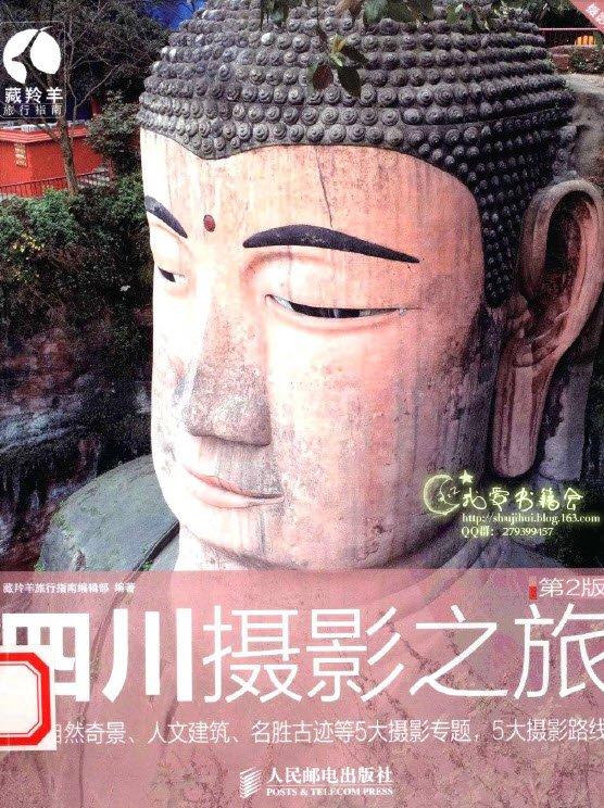 《四川摄影之旅  第2版》彩图版[PDF]