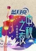 2015湖南卫视中秋晚会 海报